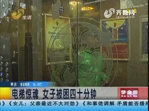 济南:电梯惊魂 女子被困四十分钟