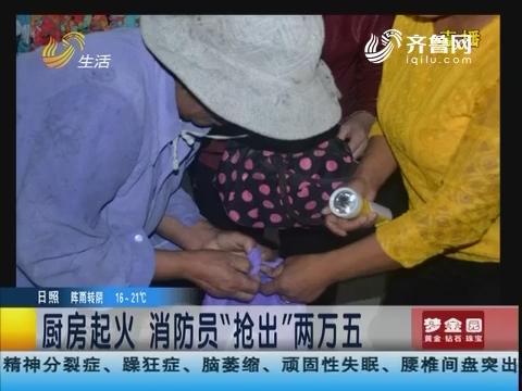 """淄博:厨房起火 消防员""""抢出""""两万五"""