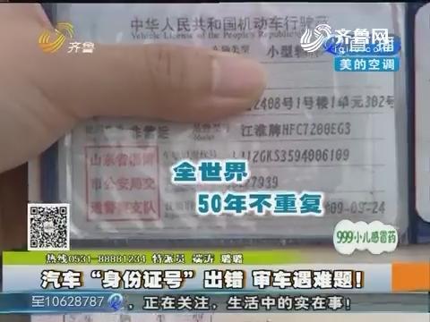 """桓台:汽车""""身份证号""""出错 审车遇难题!"""
