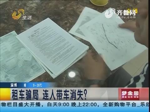 淄博:租车骗局 连人带车消失?
