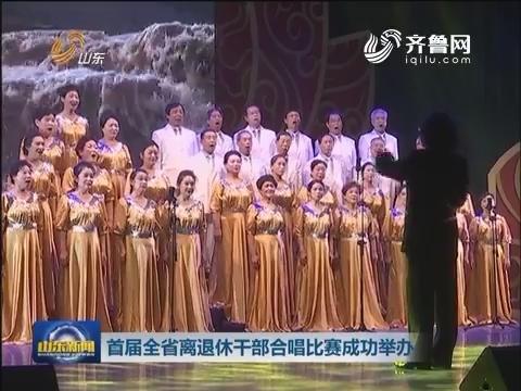 首届山东省离退休干部合唱比赛成功举办