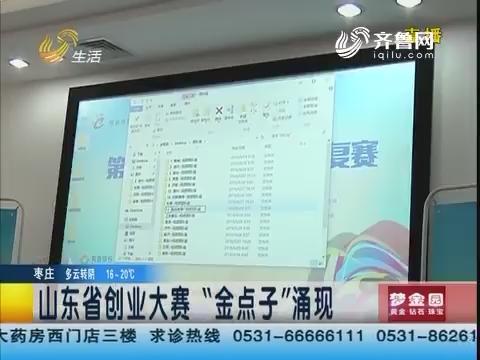 """山东省创业大赛""""金点子""""涌现"""