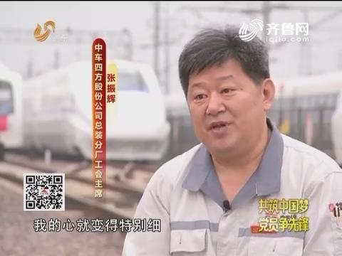 """20160929《齐鲁先锋》:党员风采·共筑中国梦党员争先锋""""细心大哥""""——张振辉"""