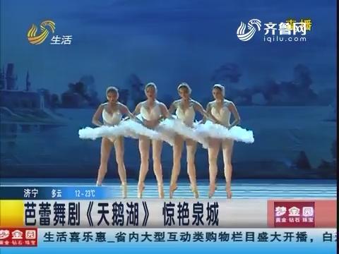 芭蕾舞剧《天鹅湖》惊艳泉城