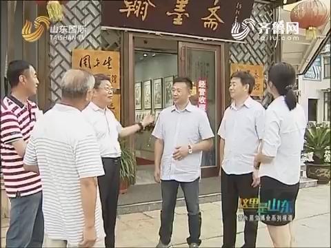 2016年09月29日《这里是山东》:董子文化街——艺术创作的美丽家园