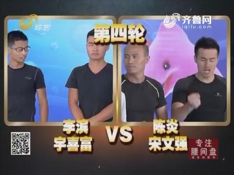 快乐向前冲:李滨、宇喜富VS陈炎、宋文强 大Boss队扳回一城