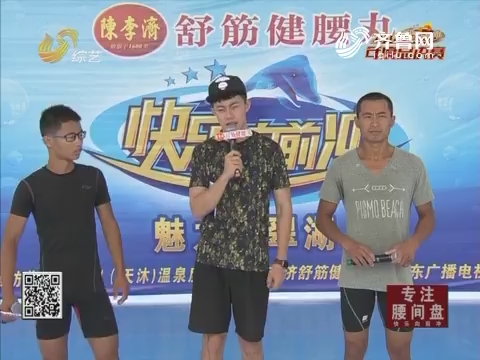 20160929《快乐向前冲》:张维VS霍锦程 张维拿下赛点鼓舞士气
