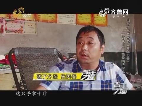 20160929《青年力量》:山东广电艺术节特别节目 青苗益捐济宁站