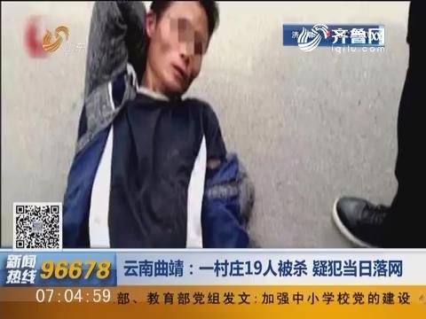云南曲靖:一村庄19人被杀 疑犯当日落网