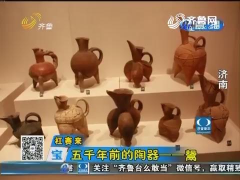 杠赛来:宝 五千年前的陶器——鬶