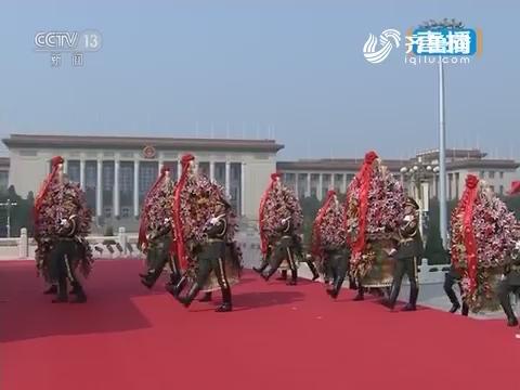 烈士纪念日:向人民英雄敬献花篮仪式