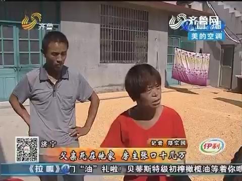 济宁:父亲死在他家 房主张口十几万