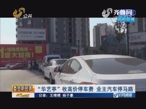 """【委员听民声】""""华艺亭""""收高价停车费 业主汽车停马路"""