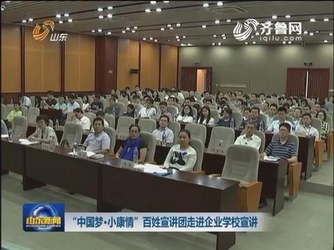 """""""中国梦·小康情""""百姓宣讲团走进企业学校宣讲"""