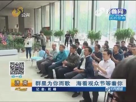 济南:群星为你而歌 海看观众节等着你