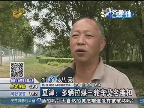 夏津:多辆拉煤三轮车莫名被扣