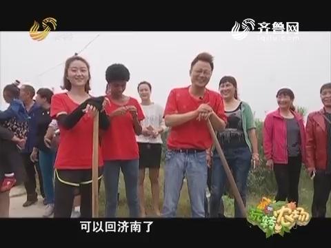 20160930《玩转农场》:走进沂蒙毛坪村