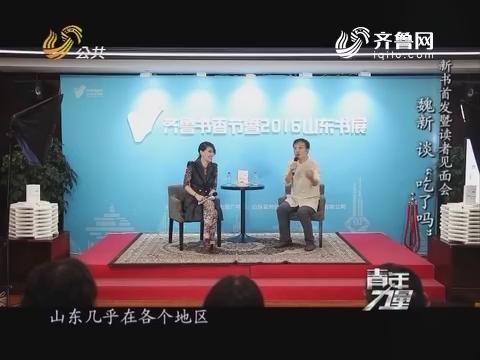 """20160930《青年力量》:新书首发暨读者见面会 魏新谈""""吃了吗"""""""