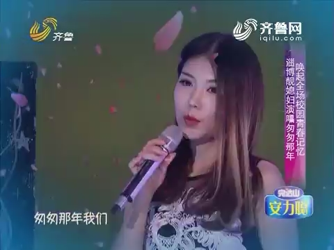 媳妇你最靓:淄博靓媳妇演唱匆匆那年 唤起全场校园青春记忆