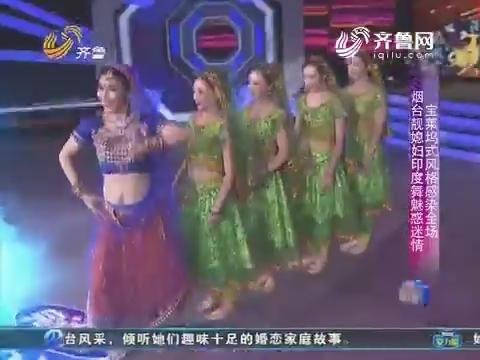 媳妇你最靓:烟台靓媳妇印度舞魅惑迷情 宝莱坞式风格感染全场