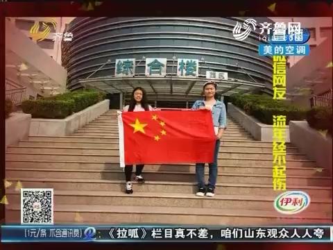微信网友与国旗晒合影