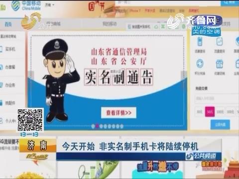 济南:10月1日开始 非实名制手机卡将陆续停机