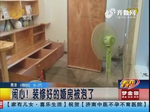 济南:闹心!装修好的婚房被泡了
