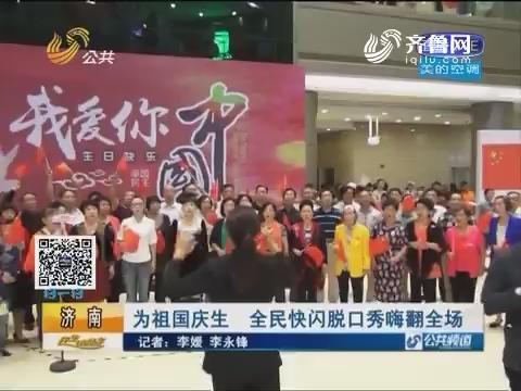 济南:为祖国庆生 全民快闪脱口秀嗨翻全场