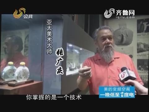 20161001《真相力量》:寻匠之美——鲁派内画大师张广庆