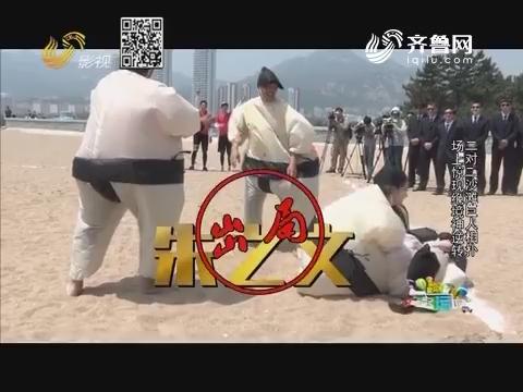 一起趣玩吧:二对二沙滩巨人相扑 场上惊现绝境神逆转