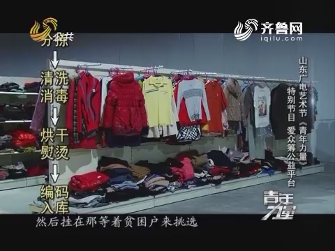 20161001《青年力量》:山东广电艺术节特别节目 爱众筹公益平台