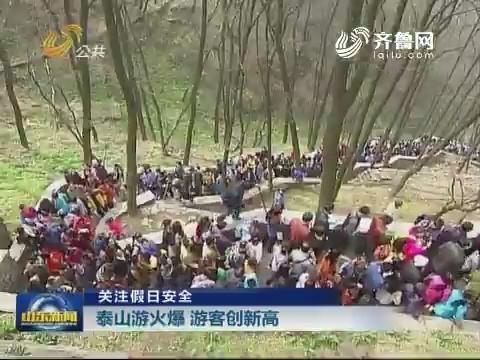关注假日安全:泰山游火爆 游客创新高
