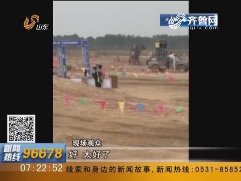 东营:场地越野车赛惊险又刺激