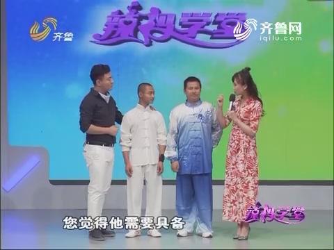 20161002《辣妈学堂》:特别节目-极限妈妈