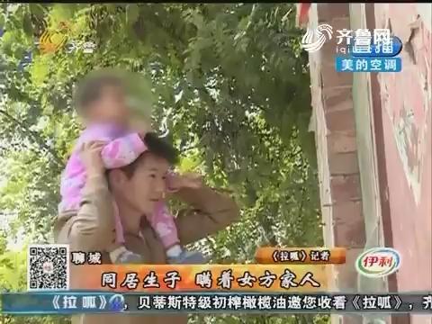 聊城:同居生子 瞒着女方家人
