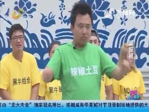 爱情加速度:辣椒炒土豆组合最萌最可爱小夫妻