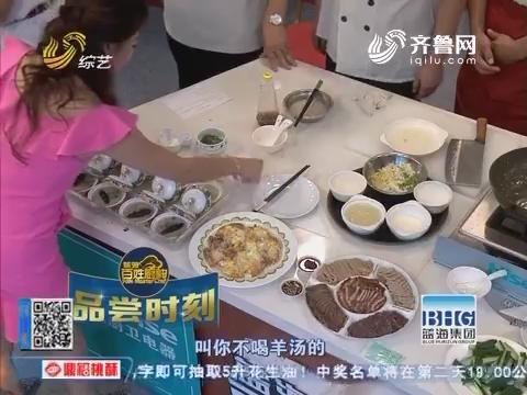 百姓厨神:黄家烤肉组织PK三义春羊汤组合
