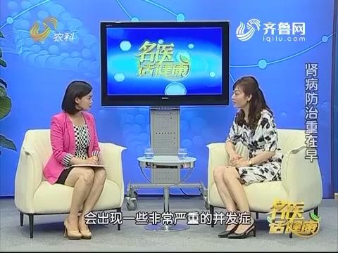 20161002《名医话健康》:肾病防治重在早