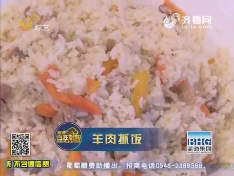 百姓厨神:羊肉抓饭PK陶三姐牛骨头