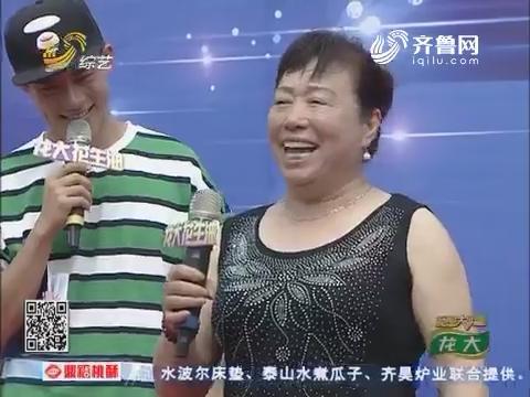 """我是大明星:李荣爱搭档""""山东舞王""""姜老师跳圆舞曲"""