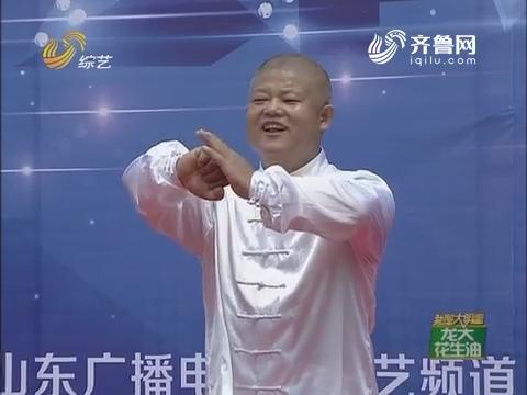 我是大明星:孙中军表演硬气功抗击打 评委观众看的目瞪口呆