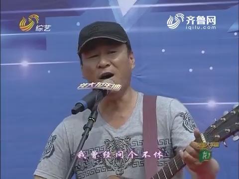 我是大明星:姜老师对老选手要求严格 袁秀森唱功结实但没走心