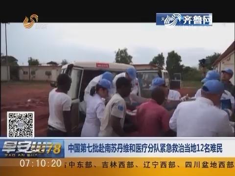 中国第七批赴南苏丹维和医疗分队紧急救治当地12名难民