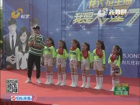 我是大明星:萌汉子组合表演舞蹈成功晋级