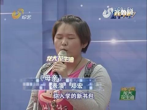 我是大明星:郑宏演唱《母亲》感动现场观众