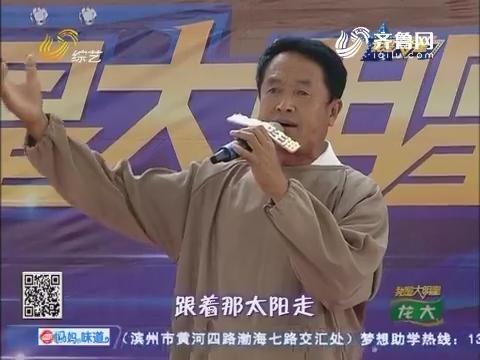 我是大明星:62岁李树臣亮嗓获好评 妻子不支持参赛