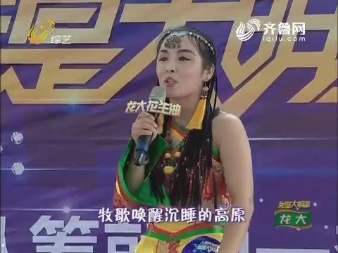 我是大明星:朱丽艳带来音乐疗法 神秘职业引猜测