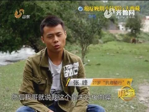 调查:癌症晚期小伙骑行去西藏