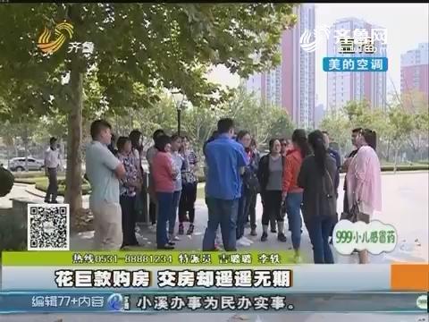 济南:花巨款购房 交房却遥遥无期