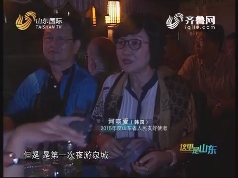 2016年10月06日《这里是山东》:相约友好日——夜游泉城 古城新貌韵味浓